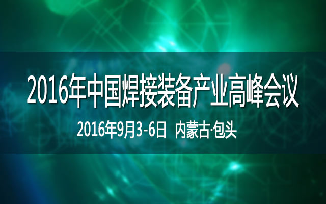 2016年中国焊接装备产业高峰会议