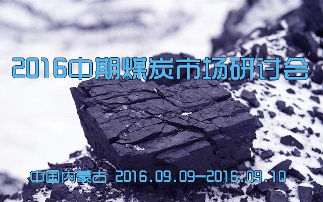 2016中期煤炭市场研讨会