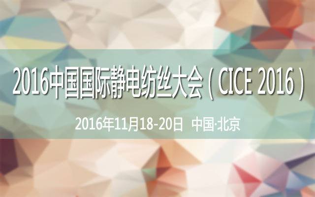 2016中国国际静电纺丝大会(CICE 2016)