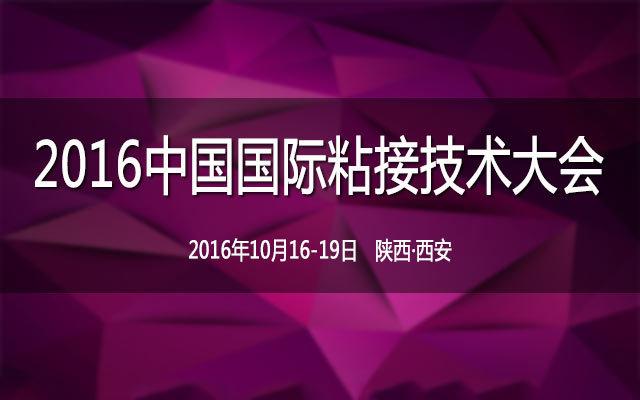 2016中国国际粘接技术大会