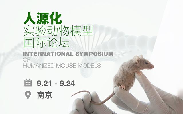 2016人源化实验动物模型国际论坛