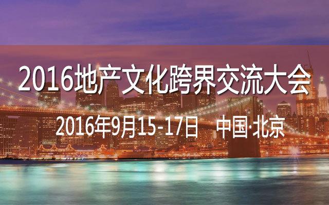 2016地产文化跨界交流大会
