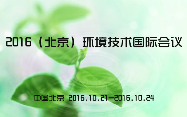 2016(北京)环境技术国际会议