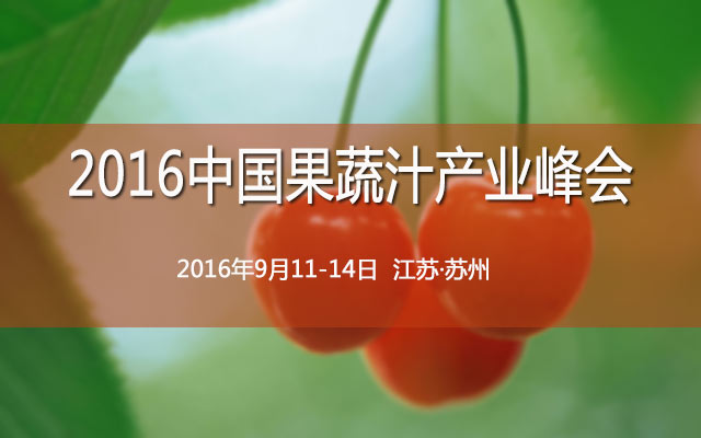 2016中国果蔬汁产业峰会