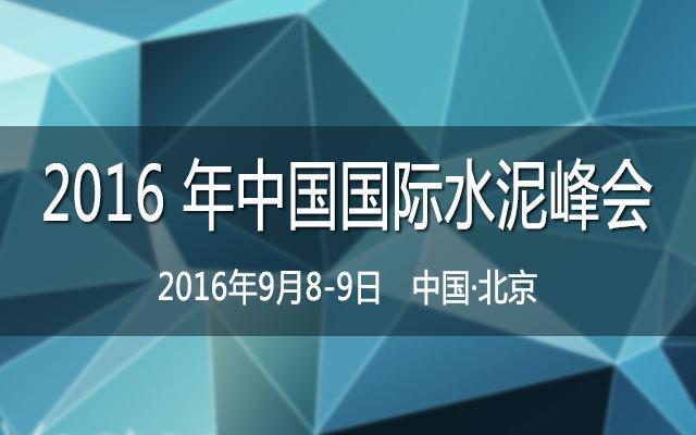 2016 年中国国际水泥峰会