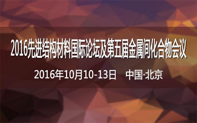 2016先进结构材料国际论坛及第五届金属间化合物会议