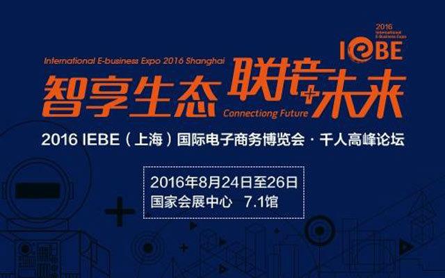 """2016 IEBE上海""""智享生态,联接未来""""千人高峰论坛"""