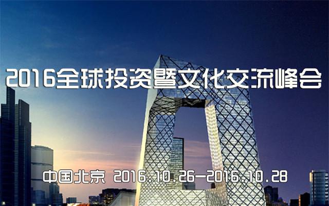 2016全球投资暨文化交流峰会—北京站