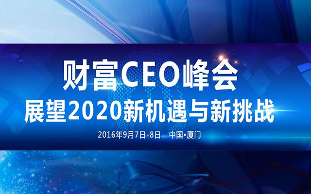 2016财富CEO峰会