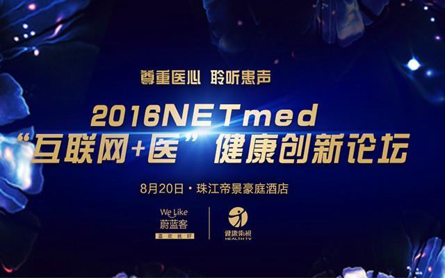 """2016NETmed """"互联网+医""""健康创新论坛"""
