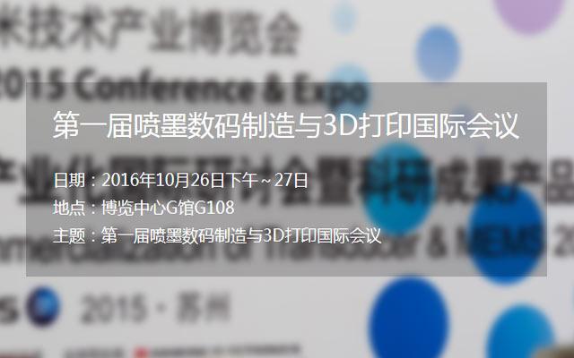 2016第一届喷墨数码制造与3D打印国际会议