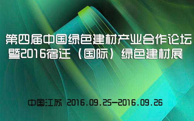 第四届中国绿色建材产业合作论坛暨2016宿迁(国际)绿色建材展