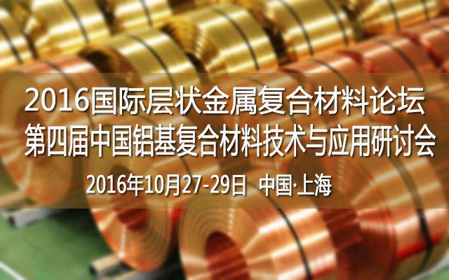 2016国际层状金属复合材料论坛暨第四届中国铝基复合材料技术与应用研讨会