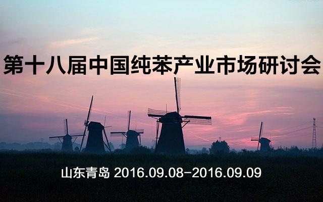 2016年(第十八届)中国纯苯产业市场研讨会