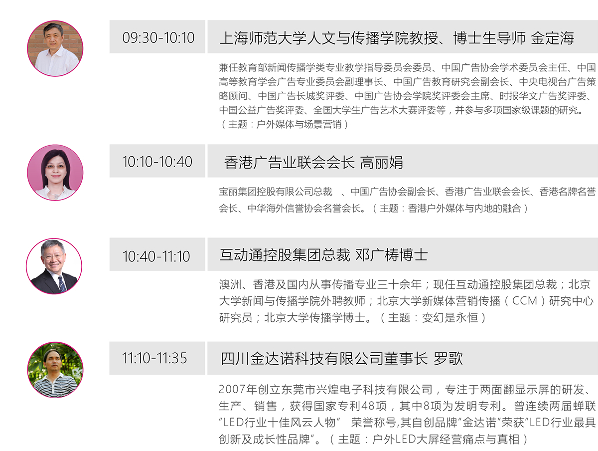 2016中国户外广告业大会