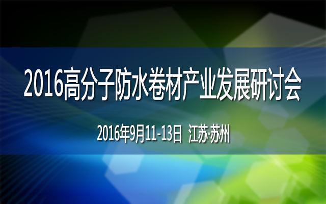 2016高分子防水卷材产业发展研讨会
