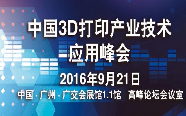 2016中国3D打印产业技术应用峰会