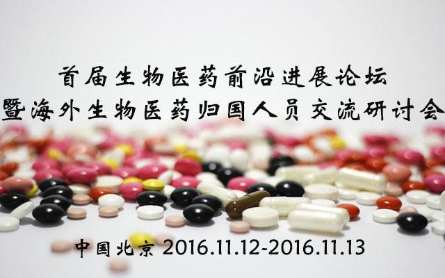 2016首届生物医药前沿进展论坛暨海外生物医药归国人员交流研讨会
