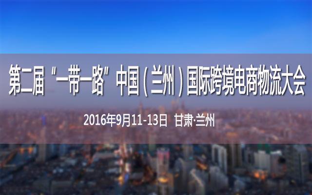 """第二届""""一带一路""""中国(兰州)国际跨境电商物流大会"""