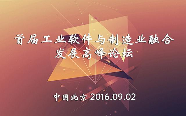 2016(首届)工业软件与制造业融合发展高峰论坛