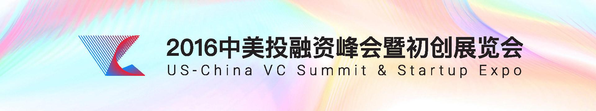 2016中美投融资峰会暨初创展览会