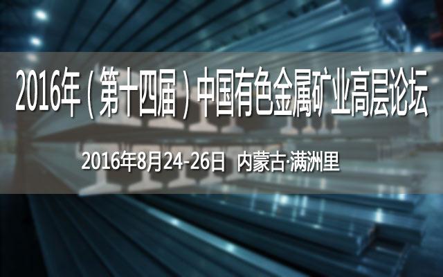 2016年(第十四届)中国有色金属矿业高层论坛