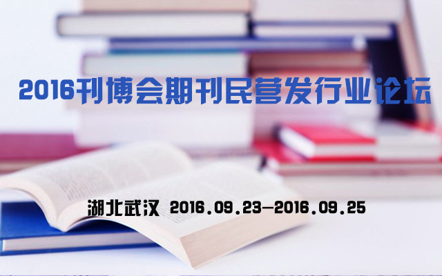 2016刊博会期刊民营发行业论坛