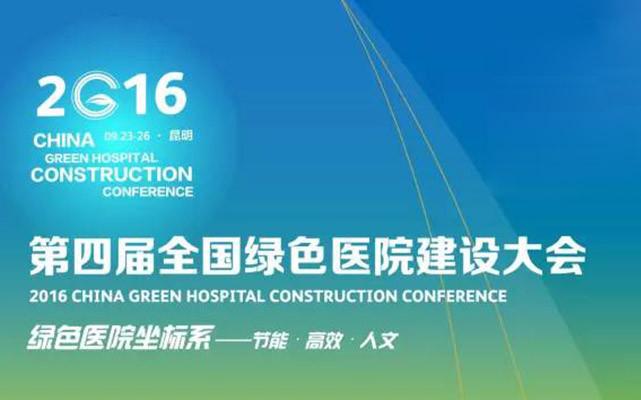 2016第四届全国绿色医院建设大会