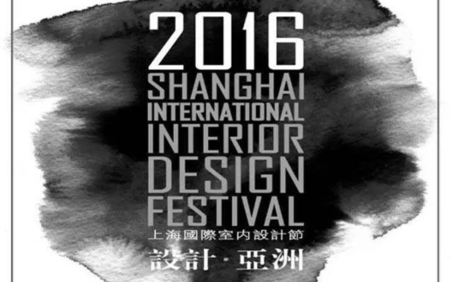 """2016上海国际室内设计节开幕式暨""""设计·亚洲""""主题论坛"""