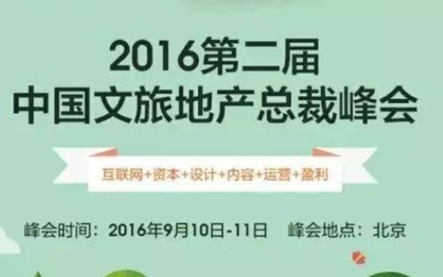 2016第二届中国文旅地产总裁峰会