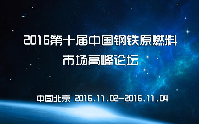 2016(第十届)中国钢铁原燃料市场高峰论坛