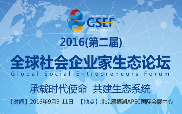 2016年(第二届)全球社会企业家生态论坛