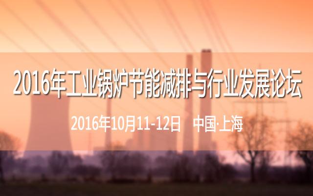 2016年工业锅炉节能减排与行业发展论坛