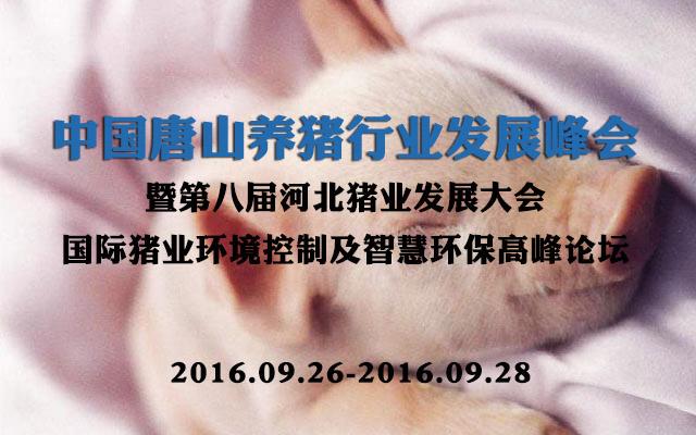 2016中国唐山养猪行业发展峰会暨第八届河北猪业发展大会