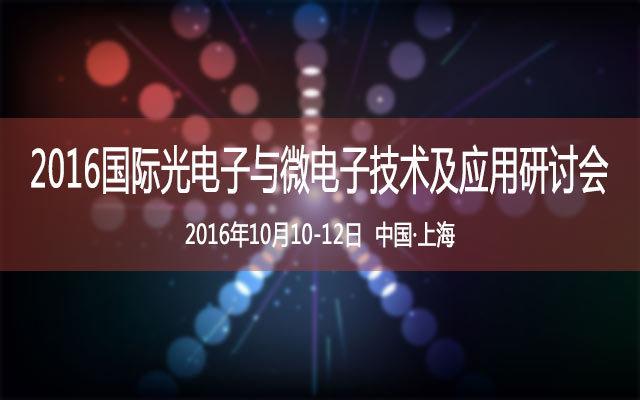 2016国际光电子与微电子技术及应用研讨会