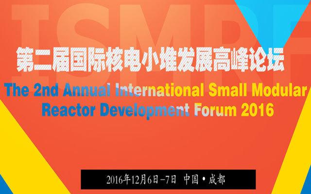 第二届国际核电小堆发展高峰论坛