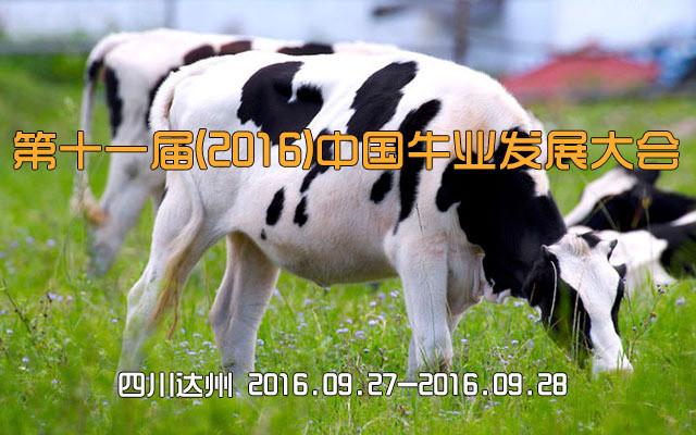 第十一届(2016)中国牛业发展大会