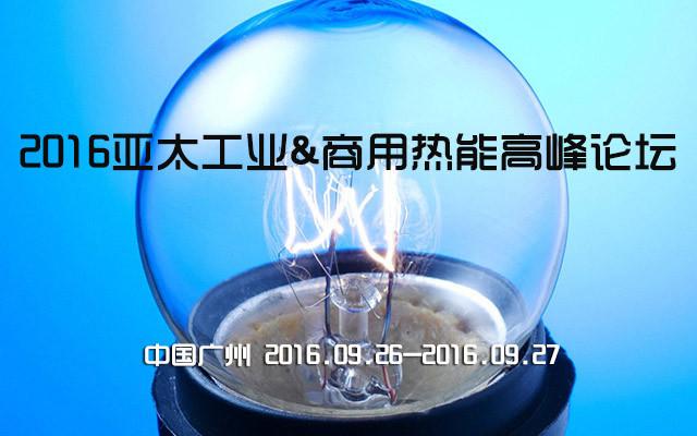 2016亚太工业&商用热能高峰论坛