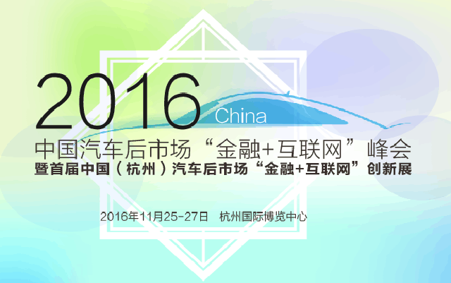 """2016中国(杭州)汽车后市场""""金融+互联网""""创新展"""