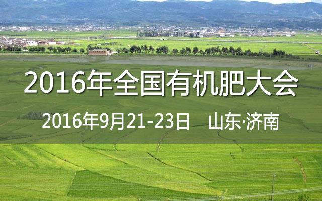 2016年全国有机肥大会
