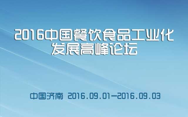 2016中国餐饮食品工业化发展高峰论坛