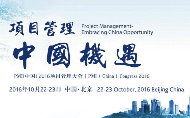 PMI(中国)2016项目管理大会