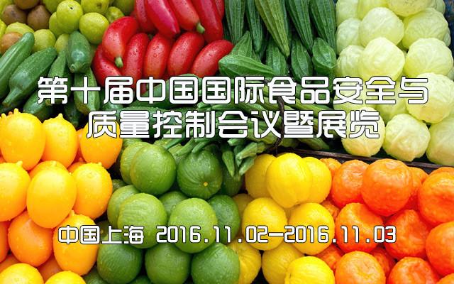 2016第十届中国国际食品安全与质量控制会议暨展览