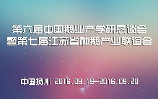 2016第六届中国鹅业产学研恳谈会暨第七届江苏省种鹅产业联谊会