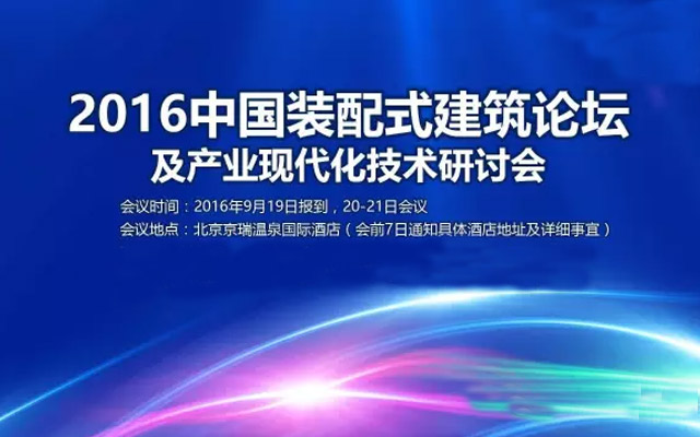 2016中国装配式建筑论坛及产业现代化技术研讨会