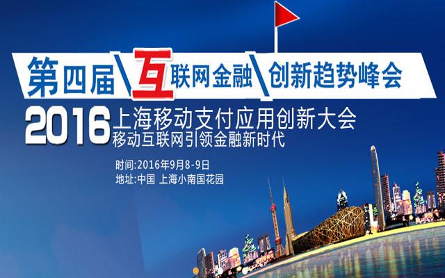 第四届互联网金融创新趋势峰会暨上海移动支付应用创新大会