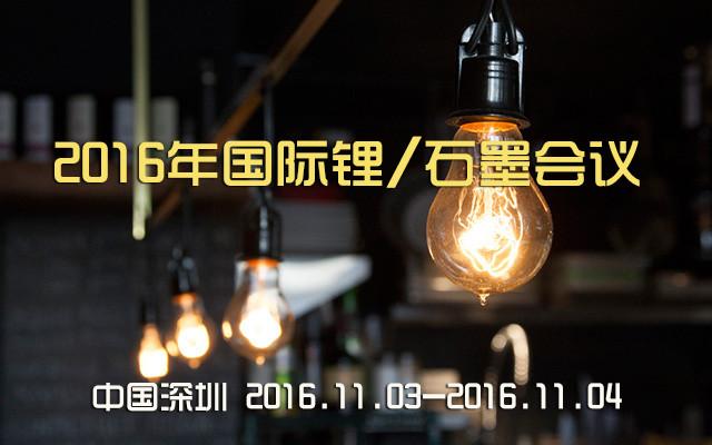2016年国际锂/石墨会议