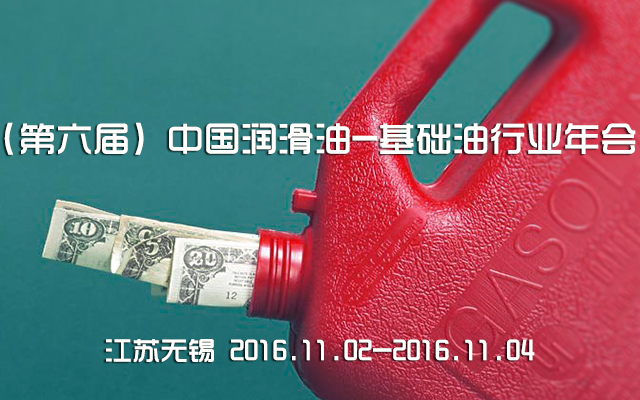 2016(第六届)中国润滑油-基础油行业年会