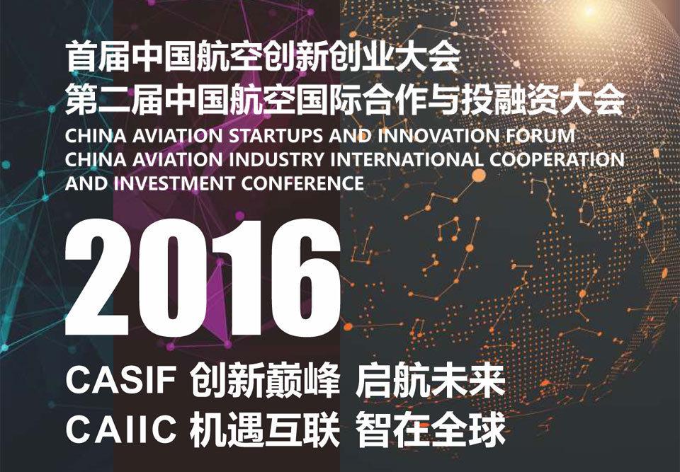 首届中国航空创新创业大会暨第二届中国航空国际合作与投融资大会