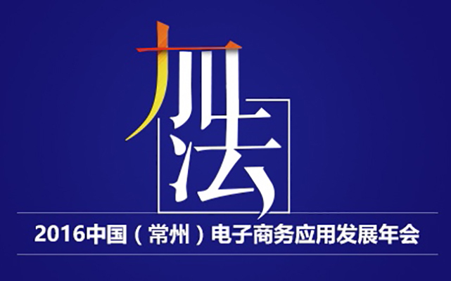 2016中国(常州)电子商务应用发展年会